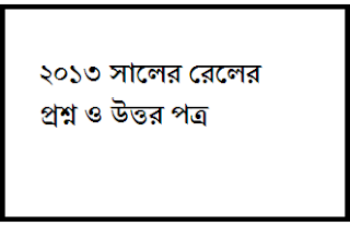 Eastern railway group d question paper in bengali pdf 2013 with answer key