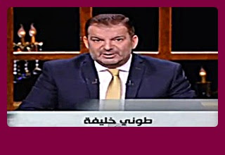 برنامج حصلت قبل كده 22-5-2016 طونى خليفة - قناة cbc