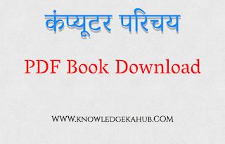 Computer PDF Book
