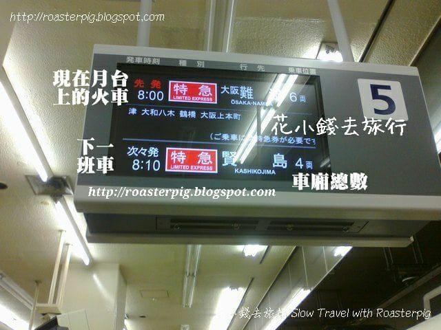 近鐵名古屋月台班次顯示板