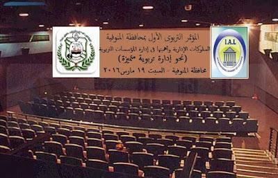 المؤتمر التربوى  ,محافظة المنوفية,التعليم ,المعلمين,الخوجة,الحسينى محمد,سعيدد حمزة