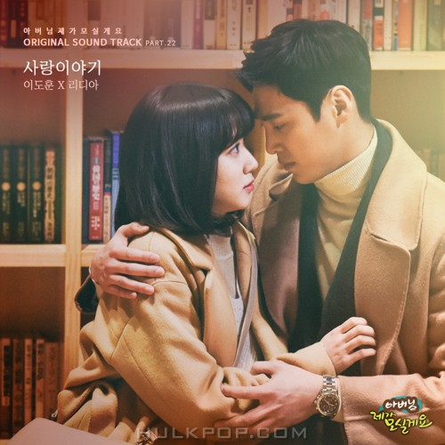 Lee Dohun & Lydia – Father, I'll Take Care of You OST Part.22