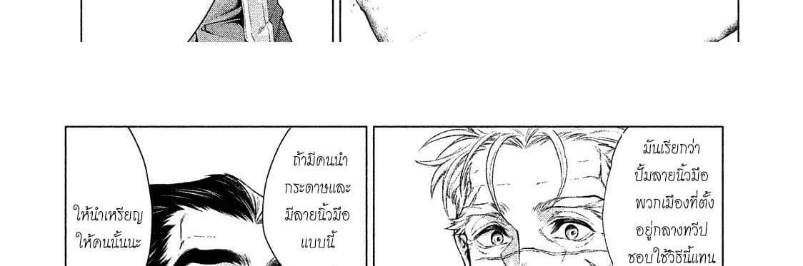 อ่านการ์ตูน Henkyou no Roukishi - Bard Loen ตอนที่ 8 หน้าที่ 31