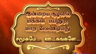 Watch Polimer TV Independence Day Special Sirappu Pattimandram 15th August 2016 Full Program Show 15-08-2016 Polimer TV Suthandhira dhinam sirappu nigalchigal Youtube Watch Online Free Download