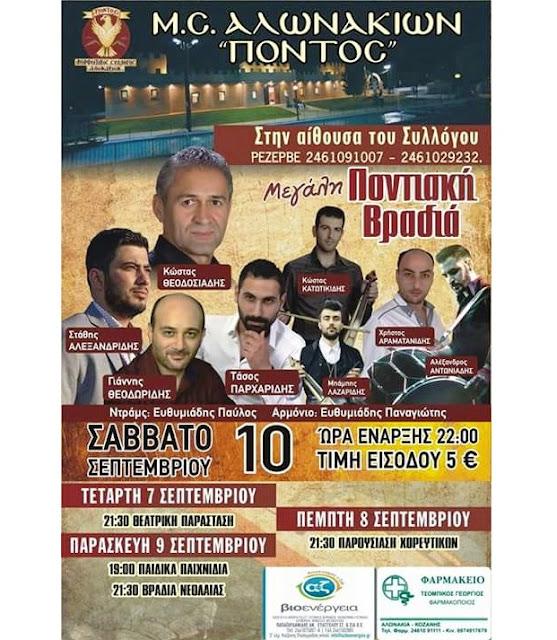 4ήμερο Ποντιακών εκδηλώσεων στα Αλωνάκια Κοζάνης