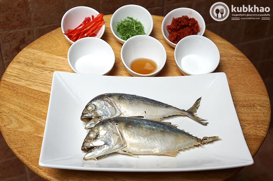 สูตรและวิธีทำฉู่ฉี่ปลาทู