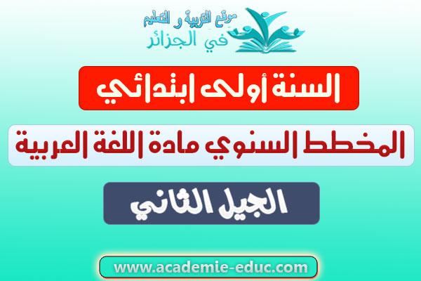 المخطط السنوي مادة اللغة العربية للسنة اولى ابتدائي الجيل الثاني