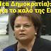 N.Τζαβέλα: Να καεί η Ελλάδα για το καλό της Ευρώπης (videos)