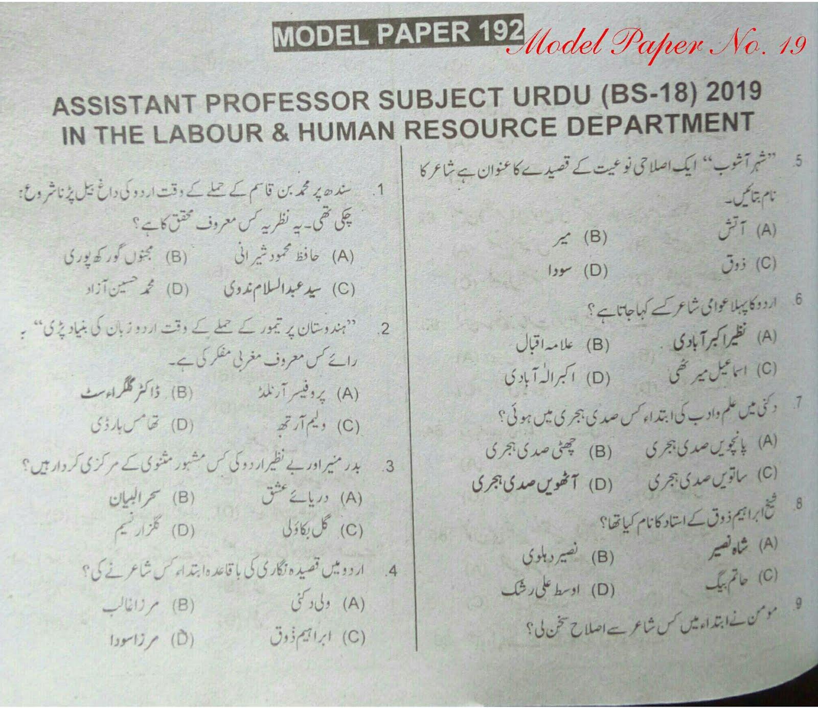 PPSC Assistant Professor Urdu Labour & Human Resource Department Past Papers 2019