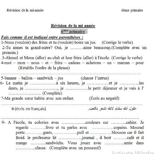 Révision de la mi-année 6 ème primaire مراجعة ليلة الامتحان لغة فرنسية الترم الاول الصف السادس الابتدائي