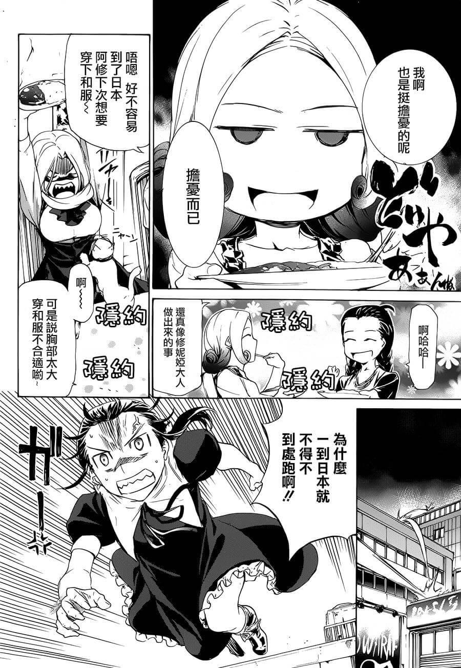 禁忌咒紋: 47话 - 第2页
