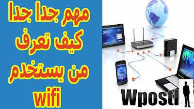 Wireless Network Watcher : برنامج صغير لفحص شبكات السلكية وغير سلكية ومعرفة جميع المعلومات حول الأجهزة المتصلة مع إظهار ip الخاص بها.. شرح البرنامج عبر الفيديو التالي فرجة ممتعة .