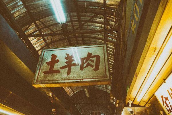 台湾に沢山あって日本にあまりないものと言ったらマーケット