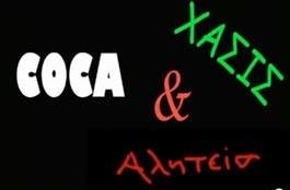 Coca χασίς και αλητεία 1 (2006) ταινιες online seires xrysoi greek subs