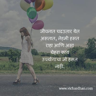 life status in marathi sms