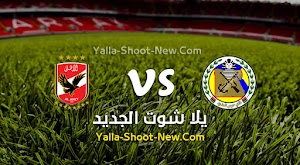 نتيجه مباراة الاهلي وحرس الحدود اليوم بتاريخ 07-09-2020 في الدوري المصري
