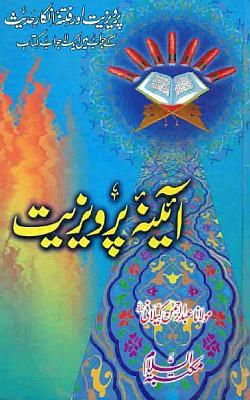 Aina-e-Parwaiziat