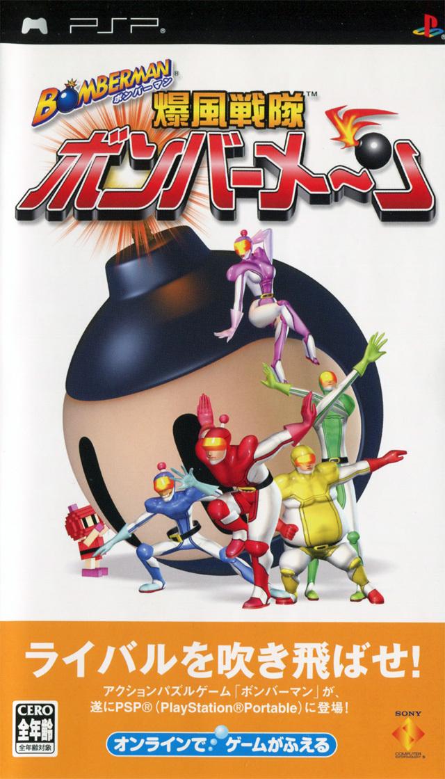Bomberman - Bakufuu Sentai Bombermen - PSP - ISO Download
