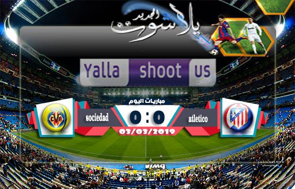 اهداف مباراة اتليتكو مدريد وريال سوسيداد اليوم 03-03-2019 الدوري الاسباني