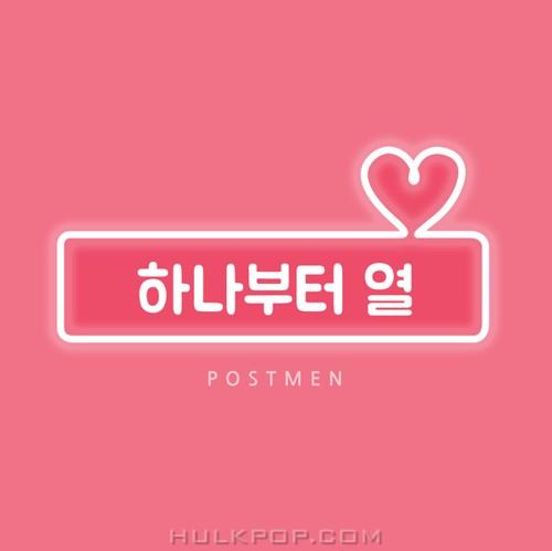 Postmen – 하나부터 열 – Single