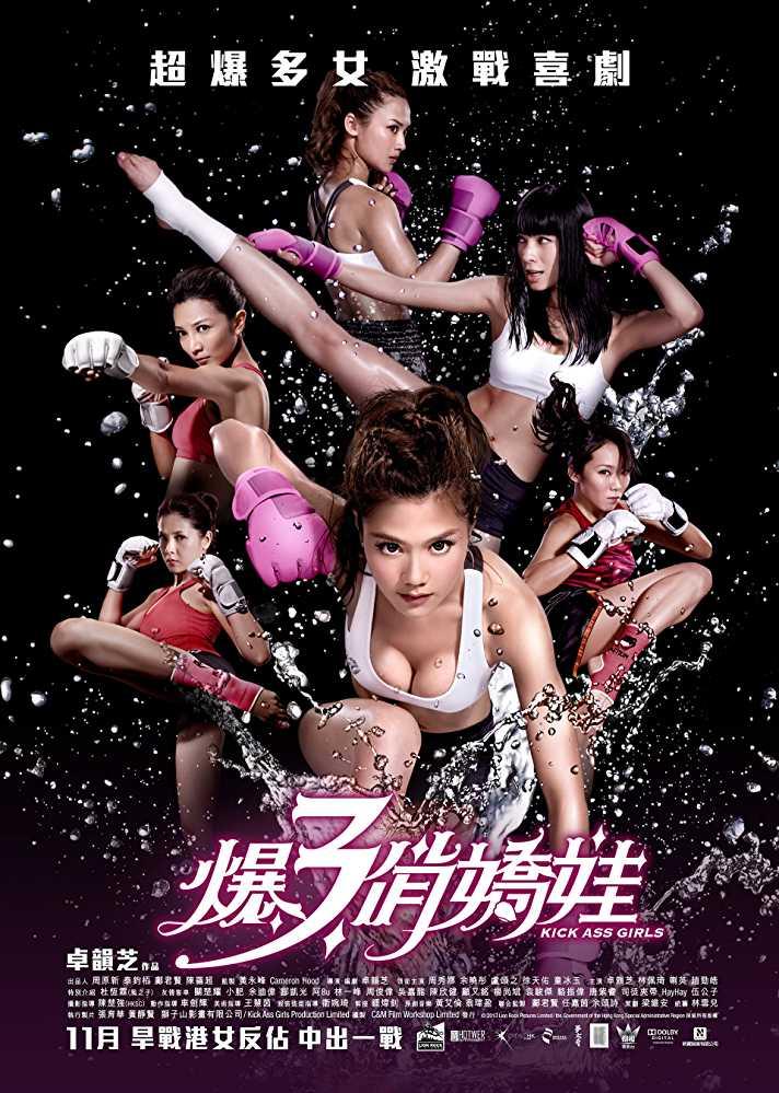 Poster Kick Ass Girls (2013) Full HD Movie Download Dual Audio Hindi Dubbed