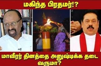Mahinda Rajapaksha Sri Lanka War