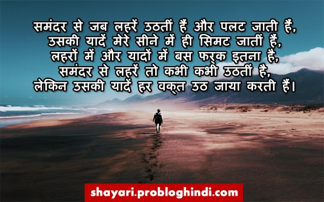 sad shayari,hindi shayari,sad shayari in hindi,dard bhari shayari,zindgi shayari,sad shayari about love,sad shayari images,sad shayari for girlfriend,sad shayari for boyfriend,sad shayari sms,sad shayari for whatsapp,sad shayari for facebook