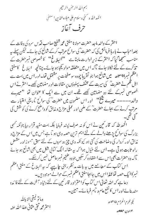 Mufi Taqi Usmani Books