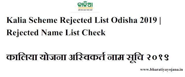 kalia yojana,kalia scheme,kalia yojana odisha,kalia scheme odisha,kalia list,kalia scheme date,sarkari yojana,odisha,government schemes