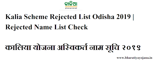 Kalia Scheme Rejected List Odisha 2019 | Rejected Name List Check