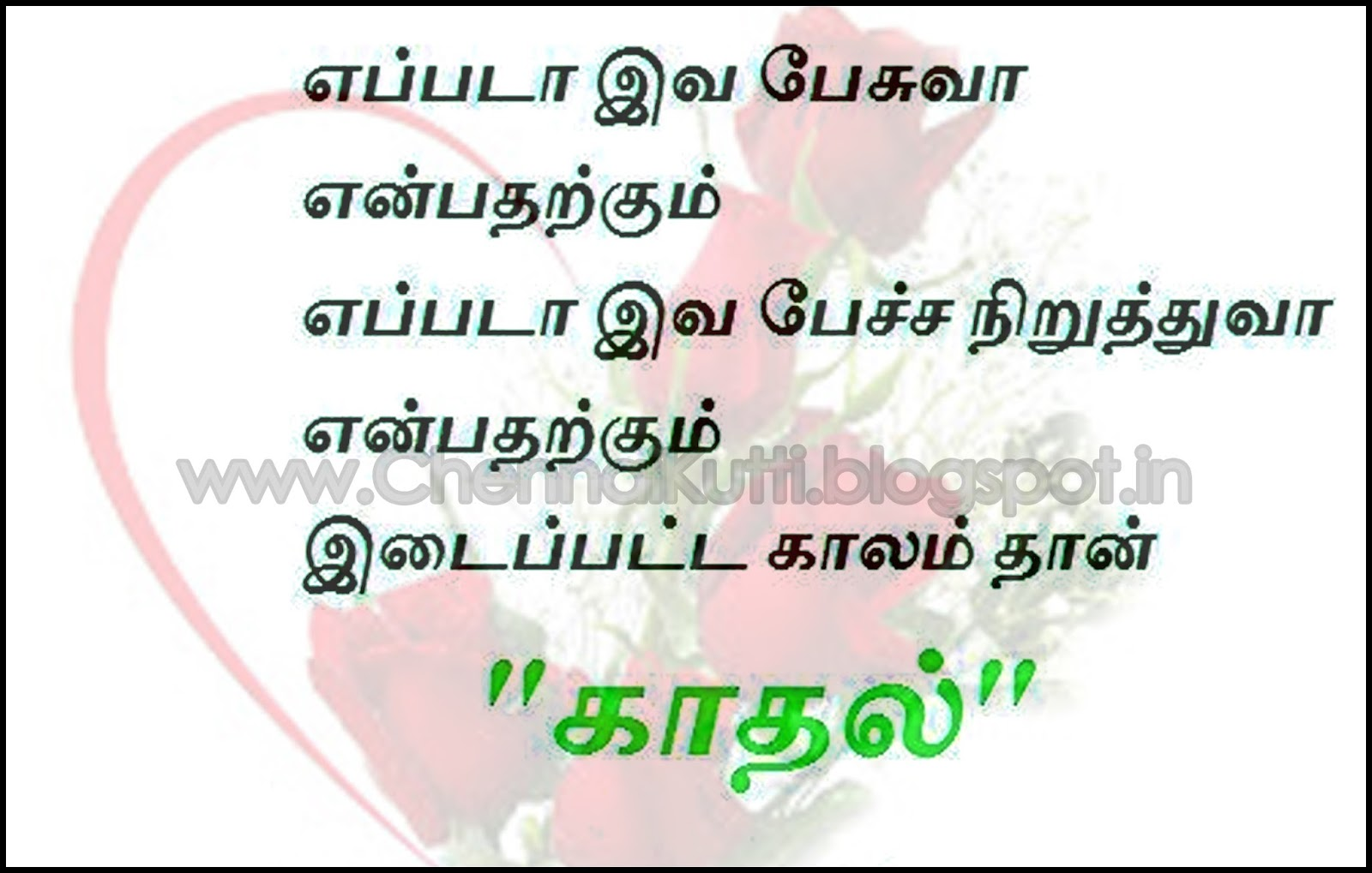 Love Quotes In Tamil Language And Images Www Chennaikutti Com