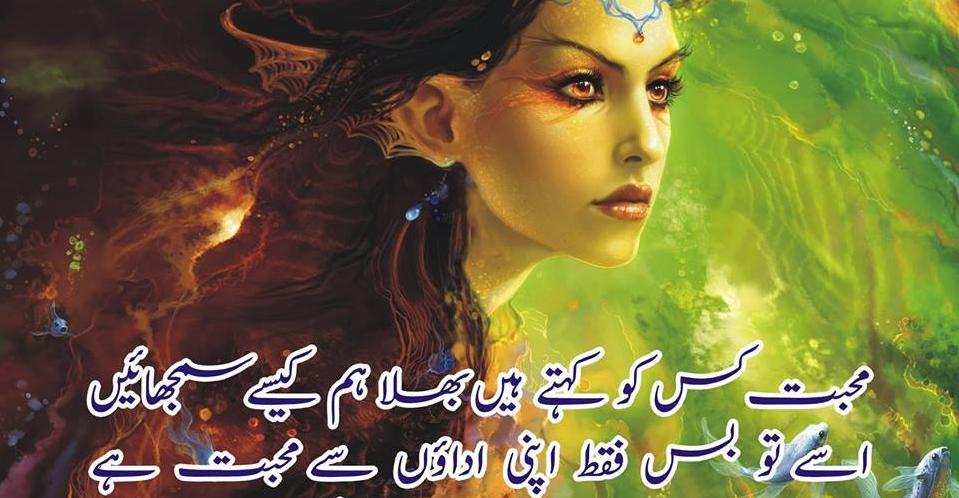 Beautiful Heart Touching Quotes Wallpapers Poetry Romantic Amp Lovely Urdu Shayari Ghazals Baby