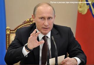 Путин о рисках при покупке криптовалют