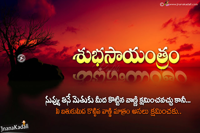 best quotes on life in telugu, good evening life success quotes, telugu quotes about life, life changing quotes in telugu