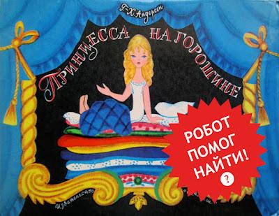 Книги СССР. Принцесса на горошине Лия Майорова книга-раскладушка, панорама СССР 1972 год