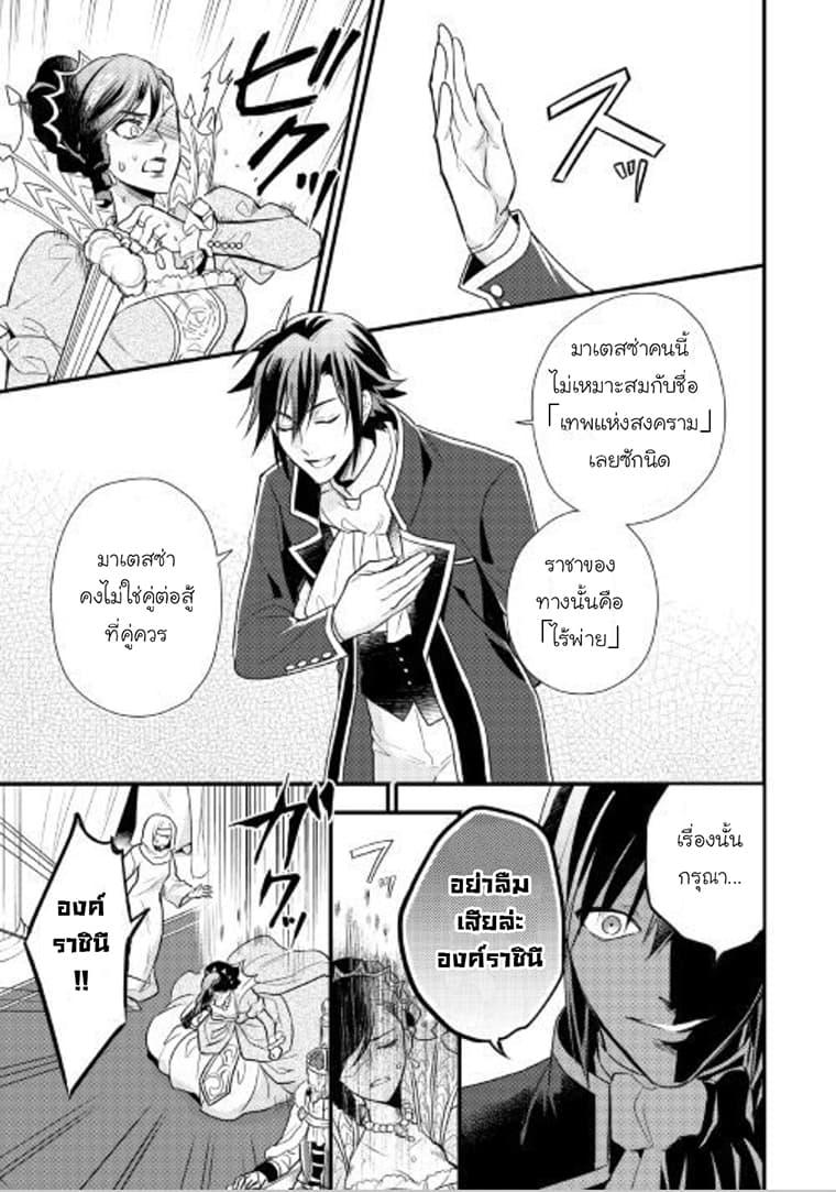 อ่านการ์ตูน Daites Ryou Koubouki ตอนที่ 8 หน้าที่ 9