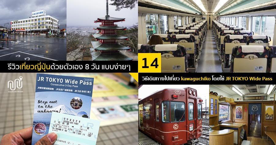 รีวิวเที่ยวญี่ปุ่น 8 วัน EP.14 วิธีเดินทางไปเที่ยว kawaguchiko โดยใช้ JR TOKYO Wide Pass