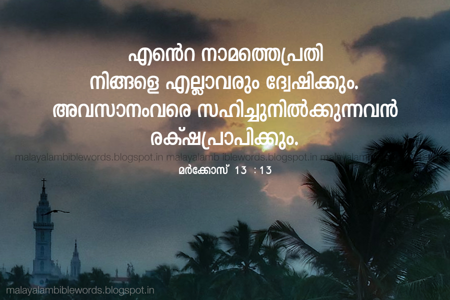 quotes short - Short Bible Quotes In Malayalam