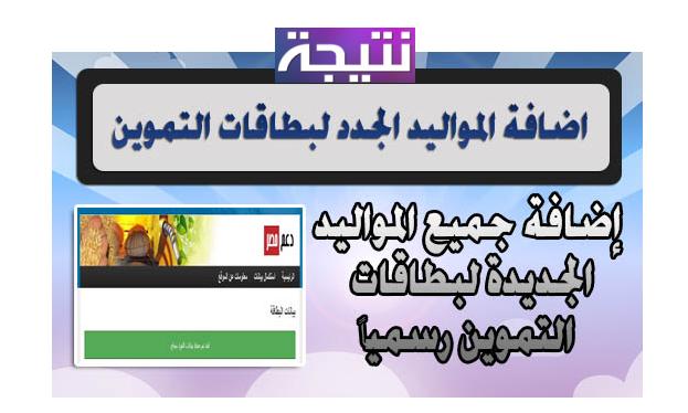 إضافة المواليد الجدد فى بطاقة التموين 2018 عبر موقع وزارة التموين subsidy.egypt.gov.eg