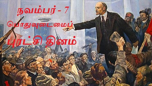 Image result for நவம்பர் புரட்சி தினம்