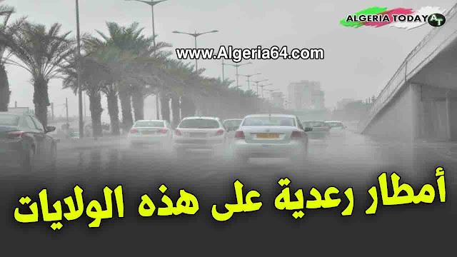 الأرصاد الجوية تحذرفي نشرية خاصة  من أمطار رعدية غزيرة على هذه الولايات