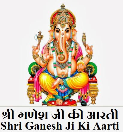 श्री गणेश जी की आरती हिंदी में | Shri Ganesh Ji Ki Aarti in Hindi - Jai Ganesh Jai Ganesh Deva