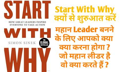 Start With Why Book Summary in Hindi