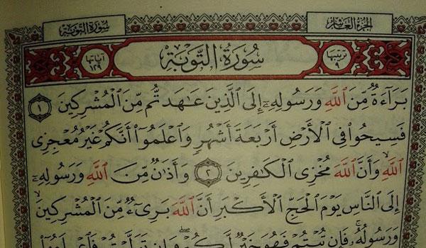 Pendapat Ulama Salaf Tentang Surat al-Taubah Tanpa Basmalah Pada Suratnya