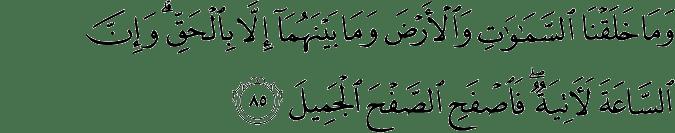 Surat Al Hijr Ayat 85