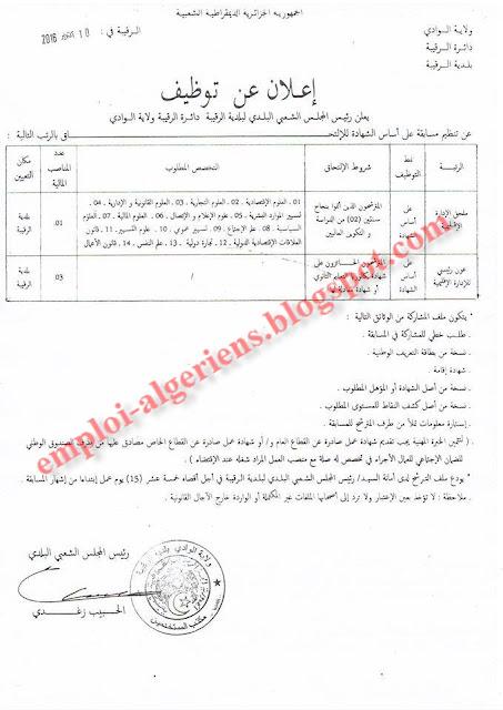 إعلان عن مسابقة توظيف في بلدية الرقيبة ولاية الوادي أكتوبر 2016