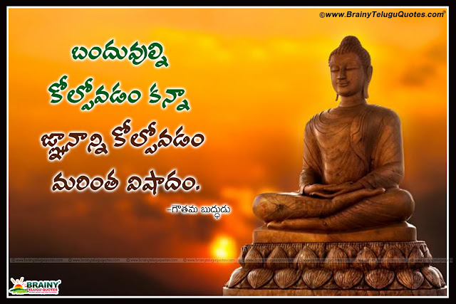 Here is Gautama Buddha or Siddhartha Gautama Buddha was a spiritual teacher from the Indian subcontinent, on whose teachings Buddhism was founded. The word Buddha is a title for the first awakened being in an era. In most Buddhist traditions,Gautama buddha Telugu Quotations inspirational messages, Gautama buddha quotes and sayings in telugu, Best of Gautama buddha golden words in telugu, Inspirational telugu messages from gautamabuddha. Gautama buddha Telugu Quotations