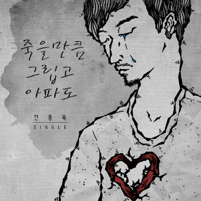 [Single] Kan Jong Wook – 죽을만큼 그립고 아파도