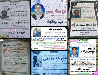 Iran: Secret and unannounced executions