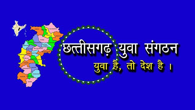 Chhattisgarh Yuwa Sangathan Yuwa Hai To desh hai
